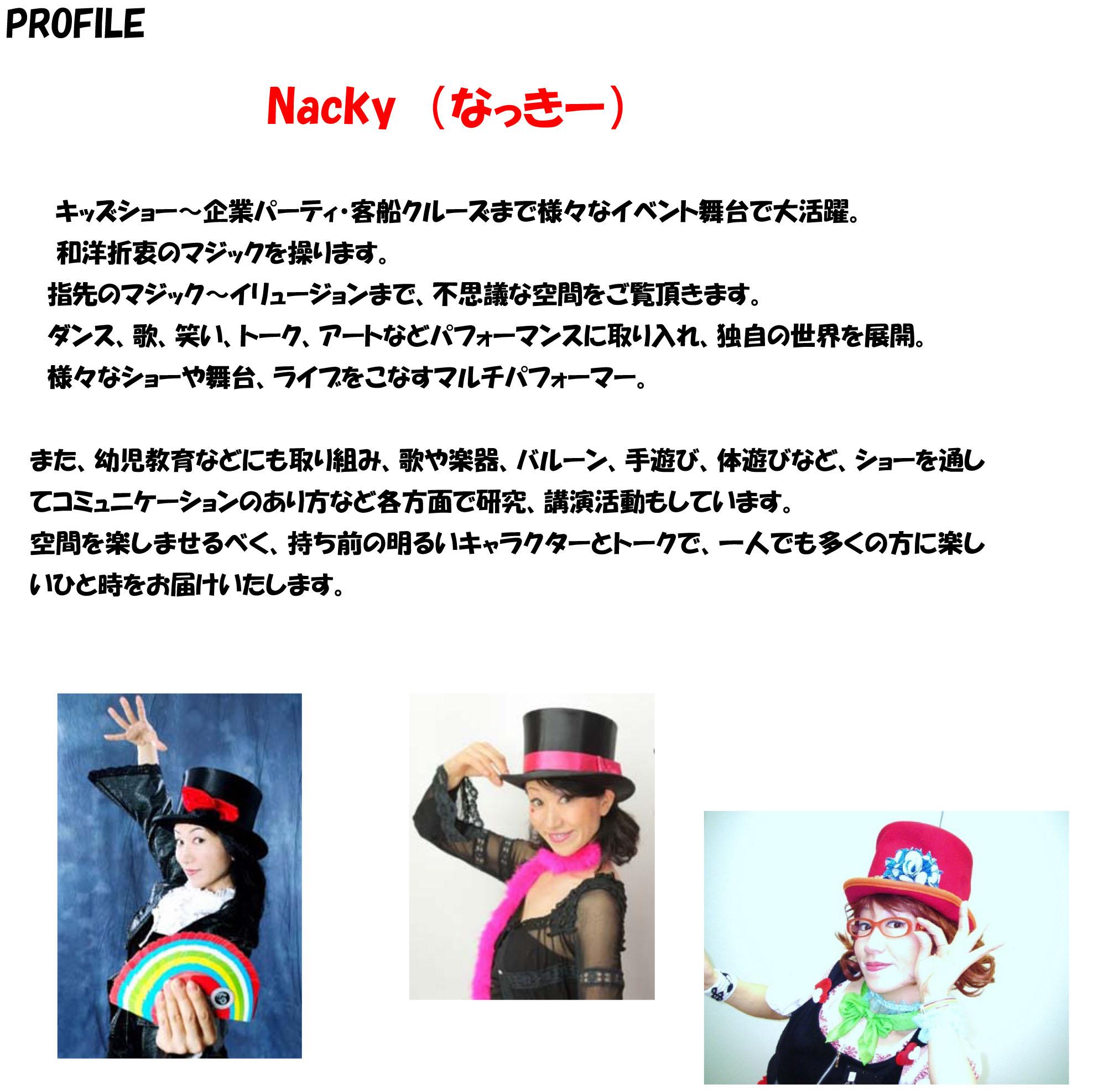 Nacky(なっきー)